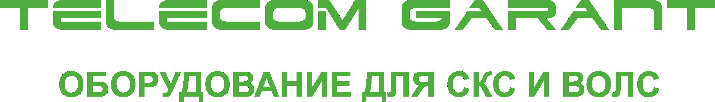 Telecom Garant - Оборудование для СКС и ВОЛС